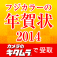 フジカラーの年賀状2014 スタンダード版-カメラのキタムラ